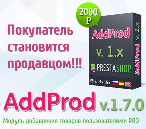 Модуль добавления товаров пользователями для магазинов PrestaShop