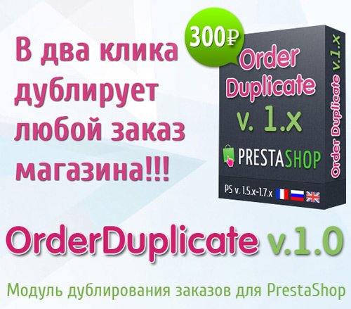 Модуль дублирования заказов для магазинов PrestaShop