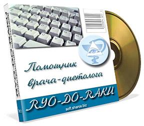 RYO-DO-RAKU - электронная картотека