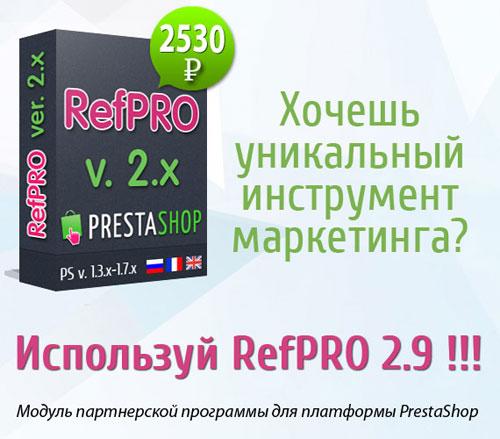 Модуль партнерской программы для магазинов PrestaShop