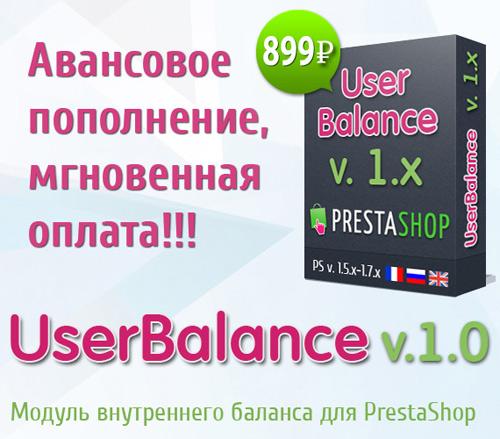 Модуль внутреннего баланса для магазинов PrestaShop