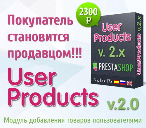 Модуль товаров пользователей для магазинов PrestaShop