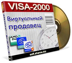 Скачай VISA-2000: виртуальный продавец компьютерной техники!