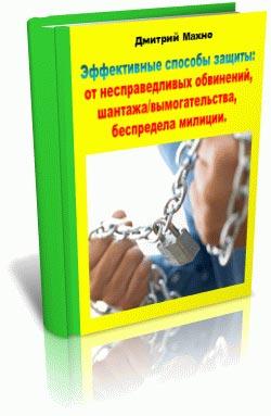 Эффективные способы защиты: от несправедливых обвинений, шантажа, беспредела милиции